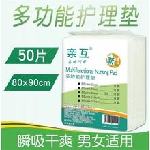 加厚亲th成的护理垫bi90产妇褥垫男女尿片隔尿垫老尿不湿纸尿垫