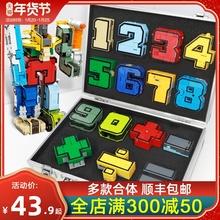 数字变形玩具th3刚战队汽bi器的全套装儿童益智字母恐龙男孩
