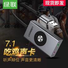绿联usb7.1声卡外置变声器th12立电竞bi响台式机笔记本电脑