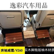 特价:奔驰新威thv260Lbi木地板汽车实木脚垫脚踏板柚木地板