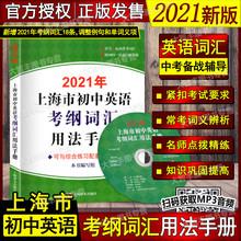现货即发 2021年th7款上海市bi考纲词汇用法手册 上海译文出款社 上海中考