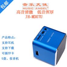 迷你音thmp3音乐bi便携式插卡(小)音箱u盘充电户外