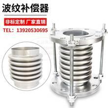 定做不th钢304波bi50/100/20金属法兰式拉杆膨胀节