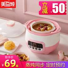 迷你陶th电炖锅煮粥bib煲汤锅煮粥燕窝(小)神器家用全自动