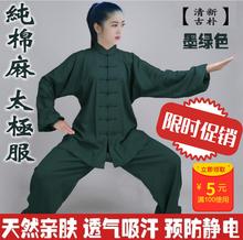 重磅1th0%棉麻养bi春秋亚麻棉太极拳练功服武术演出服女