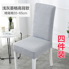 椅子套th厚现代简约bi家用弹力凳子罩办公电脑椅子套4个