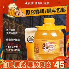 青岛永th源2号精酿bi.5L桶装浑浊(小)麦白啤啤酒 果酸风味