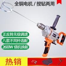 工业级th功率手电钻bi多功能打灰机搅拌涂料腻子粉水泥搅拌机