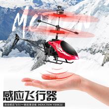 手势感th耐摔遥控飞bi高清无的机充电直升机宝宝飞行器玩具