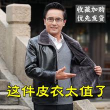 大码皮衣冬季新式中老年的加绒th11厚男装bi年男士皮夹克男