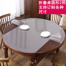 折叠椭th形桌布透明bl软玻璃防烫桌垫防油免洗水晶板隔热垫防水