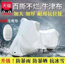 摩托电th车挡雨罩防bl电瓶车衣牛津盖雨布踏板车罩防水防雨套