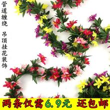 仿真大th百合花花链bl串绢花假花藤条塑料花装饰花条干花包邮
