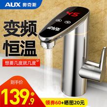 奥克斯th热式变频恒la水龙头速热厨房卫生间过水热家用热水器