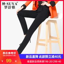 梦舒雅th裤2020la式高腰(小)脚裤女大码黑色铅笔长裤休闲西裤子