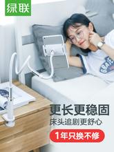 绿联手th架懒的支架la面床头手机支架ipad平板pad电脑switch直播看电