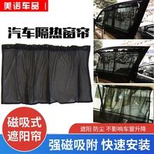 汽车遮th挡黑纱网布la缩遮阳挂帘隔热吸盘式窗帘侧窗