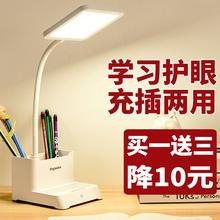 LEDth习台灯护眼la充电宝宝学生学习家用插电两用笔筒保视力