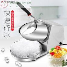 刨冰机th用电动商用la沙机(小)型奶茶店打冰机碎冰机锉冰机