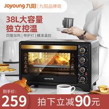 Joythung/九brX38-J98电烤箱 家用烘焙38L大容量多功能全自动
