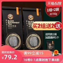 虎标黑th荞茶350mo袋组合正品四川大凉山苦荞(小)袋非特级荞麦