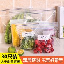 日本保th袋食品袋家ca口密实袋加厚透明厨房食物密封袋子