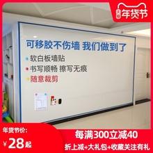 可移胶th板墙贴不伤ce磁性软白板磁铁写字板贴纸可擦写家用挂式教学会议培训办公白