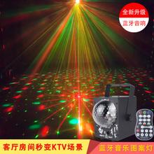 包邮红绿LED图案th6射激光灯ceKTV扫描光束摇头包房蓝牙音响
