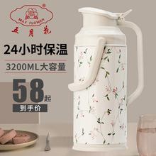 五月花th水瓶家用保ce瓶大容量学生宿舍用开水瓶结婚水壶暖壶