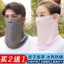 防晒面th冰丝夏季男la脖透气钓鱼护颈遮全脸神器挂耳面罩