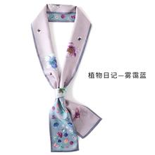 真丝围th丝巾 时尚la植物印花装饰飘带年轻潮式桑蚕丝颈带女