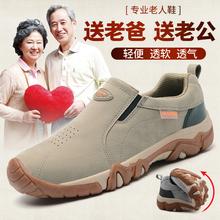 春季户th休闲鞋男鞋la运动鞋男士爸爸鞋旅游一脚蹬健步老的鞋