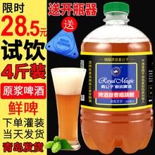 青岛特th崂迈原浆啤la啤酒 高浓度2L4斤大桶扎啤白啤生啤
