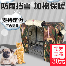 狗笼罩th保暖加棉冬co防雨防雪猫狗宠物大码笼罩可定制包邮
