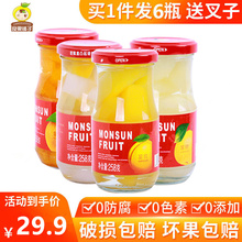 正宗蒙th糖水黄桃山co菠萝梨水果罐头258g*6瓶零食特产送叉子