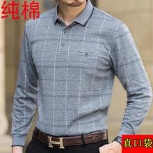 中年男士长袖T恤翻领纯棉