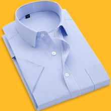 夏季男th短袖衬衫工da身免烫商务蓝色竖条纹半袖职业工装衬衣