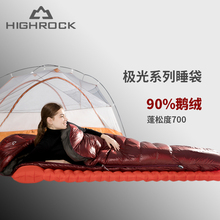【顺丰th货】Higdack天石羽绒睡袋大的户外露营冬季加厚鹅绒极光