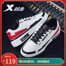 特步男鞋板鞋2th21新款韩da鞋子男鞋冬季运动鞋百搭休闲