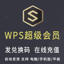 金山wps超级会员年卡vip/1月1年会员th18活码wdaice办公软件稻壳