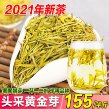 特级黄th芽2021da叶安吉白茶嫩芽明前绿茶散装春茶250g共二盒