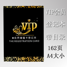 A4顾客管理手册会员储值卡登记本档案th15子VIda记录登记表