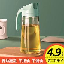 日式不th油玻璃装醋da食用油壶厨房防漏油罐大容量调料瓶
