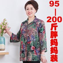 胖妈妈th装衬衫夏季da上衣宽松大码200斤奶奶衬衣