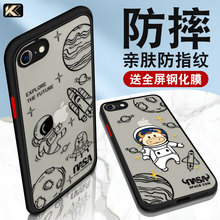 苹果7手机壳iPth5one8da八i6潮男6s硅胶2020年新款二代SE2磨砂