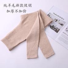 秋冬季th士羊毛打底da显瘦加厚棉裤保暖发热羊毛裤贴身内穿