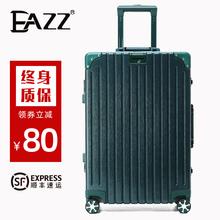 EAZZ旅行箱th李箱铝框万da学生轻便密码箱男士大容量24