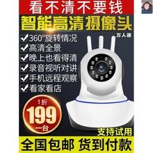 万的迷智能高清摄像头智能th9程监控防da频看店看家