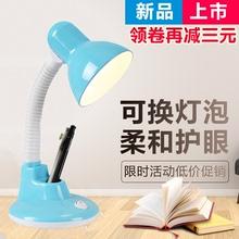 可换灯th插电式LEli护眼书桌(小)学生学习家用工作长臂折叠台风