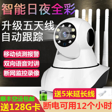 360th无线wifli摄像头室内远程店铺全彩追踪监控器